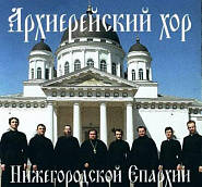 Bishops' Choir of the Nizhny Novgorod Diocese notas para el fortepiano